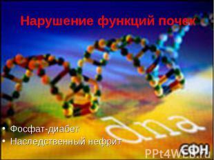 Нарушение функций почек Фосфат-диабет Наследственный нефрит