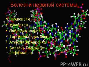 Болезни нервной системы Эпилепсия Миопатия Лейкодистрофии Торсионная дистония Ат