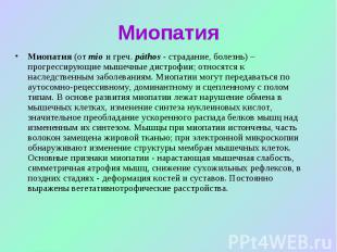Миопатия Миопатия (от mio и греч. páthos - страдание, болезнь) – прогрессирующие