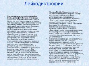 Лейкодистрофии Метахроматическая лейкодистрофия (лейкодистрофия Шольца-Гринфилда