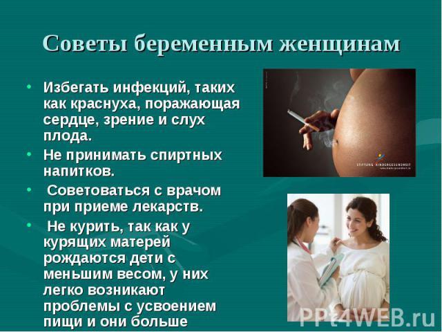 Избегать инфекций, таких как краснуха, поражающая сердце, зрение и слух плода. Избегать инфекций, таких как краснуха, поражающая сердце, зрение и слух плода. Не принимать спиртных напитков. Советоваться с врачом при приеме лекарств. Не курить, так к…