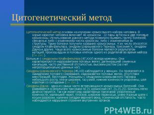 Цитогенетический метод Цитогенетический метод основан на изучении хромосомного н