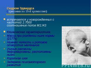 Сидром Эдвардса ( трисомия по 18-й хромосоме) встречается у новорожденных с част