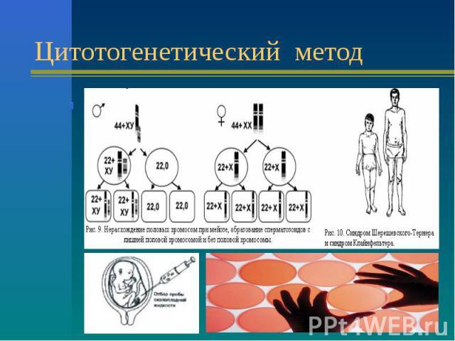 Цитотогенетический метод
