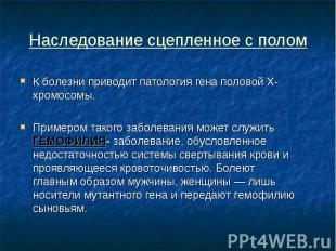 К болезни приводит патология гена половой Х-хромосомы. К болезни приводит патоло