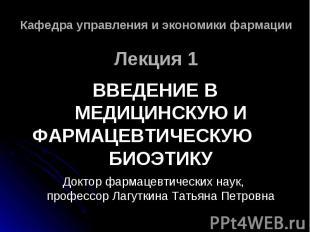 Кафедра управления и экономики фармации Лекция 1 ВВЕДЕНИЕ В МЕДИЦИНСКУЮ И ФАРМАЦ