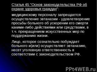 """Статья 45 """"Основ законодательства РФ об охране здоровья граждан"""": Статья 45 """"Осн"""