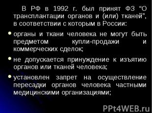 """В РФ в 1992 г. был принят ФЗ """"О трансплантации органов и (или) тканей"""", в соотве"""