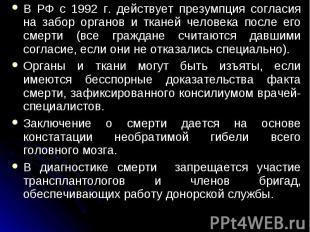 В РФ с 1992 г. действует презумпция согласия на забор органов и тканей человека