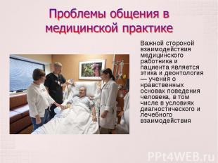 Важной стороной взаимодействия медицинского работника и пациента является этика