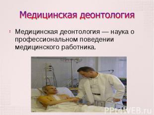Медицинская деонтология — наука о профессиональном поведении медицинского работн