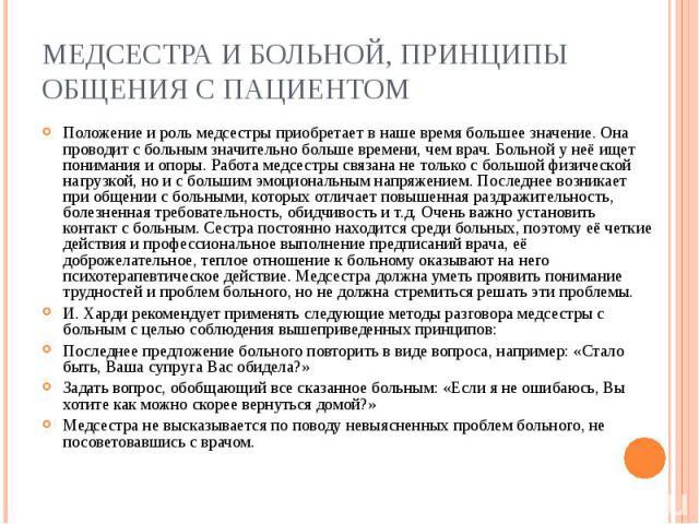 Обучение санитарок и санитаров  Курсы в Москве от МИРК им