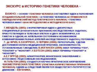 ЭКСКУРС в ИСТОРИЮ ГЕНЕТИКИ ЧЕЛОВЕКА - ВАЖНО: = ОСНОВУ ГЕНЕТИКИ ЧЕЛОВЕКА СОСТАВЛЯ