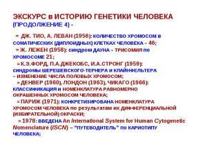 ЭКСКУРС в ИСТОРИЮ ГЕНЕТИКИ ЧЕЛОВЕКА (ПРОДОЛЖЕНИЕ 4) - = ДЖ. ТИО, А. ЛЕВАН (1956)