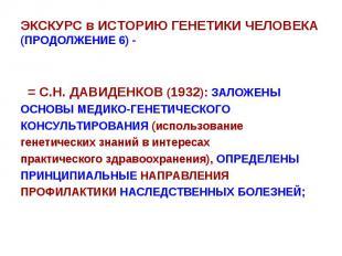 ЭКСКУРС в ИСТОРИЮ ГЕНЕТИКИ ЧЕЛОВЕКА (ПРОДОЛЖЕНИЕ 6) - = С.Н. ДАВИДЕНКОВ (1932):
