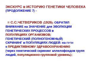 ЭКСКУРС в ИСТОРИЮ ГЕНЕТИКИ ЧЕЛОВЕКА (ПРОДОЛЖЕНИЕ 7) - = С.С.ЧЕТВЕРИКОВ (1926): О