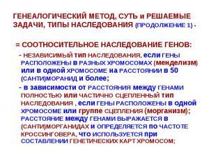 ГЕНЕАЛОГИЧЕСКИЙ МЕТОД, СУТЬ и РЕШАЕМЫЕ ЗАДАЧИ, ТИПЫ НАСЛЕДОВАНИЯ (ПРОДОЛЖЕНИЕ 1)