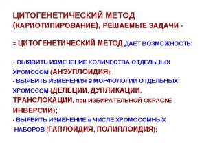 ЦИТОГЕНЕТИЧЕСКИЙ МЕТОД (КАРИОТИПИРОВАНИЕ), РЕШАЕМЫЕ ЗАДАЧИ - = ЦИТОГЕНЕТИЧЕСКИЙ