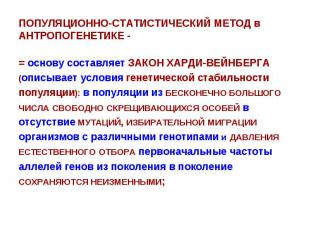 ПОПУЛЯЦИОННО-СТАТИСТИЧЕСКИЙ МЕТОД в АНТРОПОГЕНЕТИКЕ - = основу составляет ЗАКОН