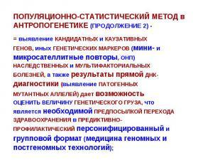 ПОПУЛЯЦИОННО-СТАТИСТИЧЕСКИЙ МЕТОД в АНТРОПОГЕНЕТИКЕ (ПРОДОЛЖЕНИЕ 2) - = выявлени