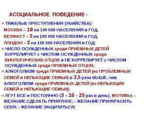 АСОЦИАЛЬНОЕ ПОВЕДЕНИЕ - = ТЯЖЕЛЫЕ ПРЕСТУПЛЕНИЯ (УБИЙСТВА): МОСКВА – 18 на 100 00