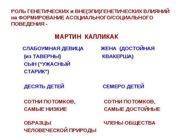 """РОЛЬ ГЕНЕТИЧЕСКИХ и ВНЕ(ЭПИ)ГЕНЕТИЧЕСКИХ ВЛИЯНИЙ на ФОРМИРОВАНИЕ АСОЦИАЛЬНОГО/СОЦИАЛЬНОГО ПОВЕДЕНИЯ - МАРТИН КАЛЛИКАК СЛАБОУМНАЯ ДЕВИЦА ЖЕНА (ДОСТОЙНАЯ (из ТАВЕРНЫ) КВАКЕРША) СЫН (""""УЖАСНЫЙ СТАРИК"""") ДЕСЯТЬ ДЕТЕЙ СЕМЕРО ДЕТЕЙ СОТНИ ПОТОМКОВ, СОТНИ ПОТ…"""