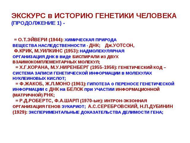 ЭКСКУРС в ИСТОРИЮ ГЕНЕТИКИ ЧЕЛОВЕКА (ПРОДОЛЖЕНИЕ 1) - = О.Т.ЭЙВЕРИ (1944): ХИМИЧЕСКАЯ ПРИРОДA ВЕЩЕСТВА НАСЛЕДСТВЕННОСТИ - ДНК; Дж.УОТСОН, Ф.КРИК, М.УИЛКИНС (1953): НАДМОЛЕКУЛЯРНАЯ ОРГАНИЗАЦИЯ ДНК в виде БИСПИРАЛИ из ДВУХ ВЗАИМОКОМПЛЕМЕНТАРНЫХ МОЛЕКУ…