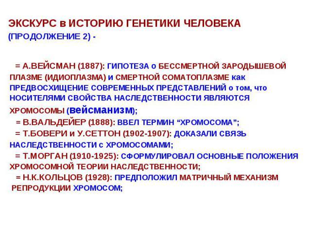 ЭКСКУРС в ИСТОРИЮ ГЕНЕТИКИ ЧЕЛОВЕКА (ПРОДОЛЖЕНИЕ 2) - = А.ВЕЙСМАН (1887): ГИПОТЕЗА о БЕССМЕРТНОЙ ЗАРОДЫШЕВОЙ ПЛАЗМЕ (ИДИОПЛАЗМА) и СМЕРТНОЙ СОМАТОПЛАЗМЕ как ПРЕДВОСХИЩЕНИЕ СОВРЕМЕННЫХ ПРЕДСТАВЛЕНИЙ о том, что НОСИТЕЛЯМИ СВОЙСТВА НАСЛЕДСТВЕННОСТИ ЯВЛ…