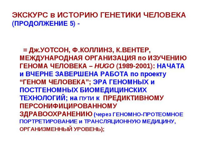 """ЭКСКУРС в ИСТОРИЮ ГЕНЕТИКИ ЧЕЛОВЕКА (ПРОДОЛЖЕНИЕ 5) - = Дж.УОТСОН, Ф.КОЛЛИНЗ, К.ВЕНТЕР, МЕЖДУНАРОДНАЯ ОРГАНИЗАЦИЯ по ИЗУЧЕНИЮ ГЕНОМА ЧЕЛОВЕКА – HUGO (1989-2001): НАЧАТА и ВЧЕРНЕ ЗАВЕРШЕНА РАБОТА по проекту """"ГЕНОМ ЧЕЛОВЕКА""""; ЭРА ГЕНОМНЫХ и ПОСТГЕНОМН…"""