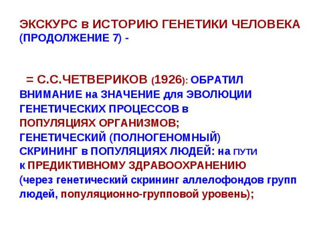 ЭКСКУРС в ИСТОРИЮ ГЕНЕТИКИ ЧЕЛОВЕКА (ПРОДОЛЖЕНИЕ 7) - = С.С.ЧЕТВЕРИКОВ (1926): ОБРАТИЛ ВНИМАНИЕ на ЗНАЧЕНИЕ для ЭВОЛЮЦИИ ГЕНЕТИЧЕСКИХ ПРОЦЕССОВ в ПОПУЛЯЦИЯХ ОРГАНИЗМОВ; ГЕНЕТИЧЕСКИЙ (ПОЛНОГЕНОМНЫЙ) СКРИНИНГ в ПОПУЛЯЦИЯХ ЛЮДЕЙ: на ПУТИ к ПРЕДИКТИВНОМ…