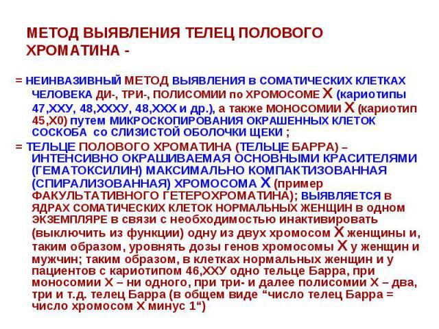 МЕТОД ВЫЯВЛЕНИЯ ТЕЛЕЦ ПОЛОВОГО ХРОМАТИНА - = НЕИНВАЗИВНЫЙ МЕТОД ВЫЯВЛЕНИЯ в СОМАТИЧЕСКИХ КЛЕТКАХ ЧЕЛОВЕКА ДИ-, ТРИ-, ПОЛИСОМИИ по ХРОМОСОМЕ Х (кариотипы 47,ХХУ, 48,ХХХУ, 48,ХХХ и др.), а также МОНОСОМИИ Х (кариотип 45,Х0) путем МИКРОСКОПИРОВАНИЯ ОКР…