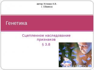 Генетика Сцепленное наследование признаков § 3.8