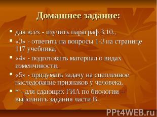 Домашнее задание: для всех - изучить параграф 3.10., «3» - ответить на вопросы 1