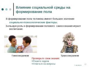 В формировании пола человека имеют большое значение В формировании пола человека