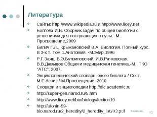 Сайты: http://www.wikipedia.ru и http://www.licey.net Сайты: http://www.wikipedi