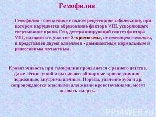 Гемофилия Гемофилия