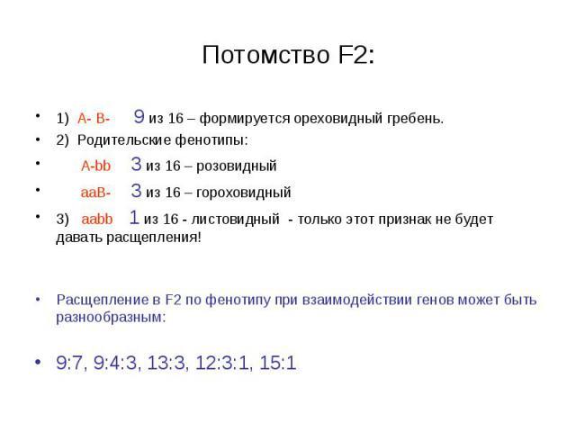 1) А- В- 9 из 16 – формируется ореховидный гребень. 1) А- В- 9 из 16 – формируется ореховидный гребень. 2) Родительские фенотипы: А-bb 3 из 16 – розовидный ааВ- 3 из 16 – гороховидный 3) ааbb 1 из 16 - листовидный - только этот признак не будет дава…