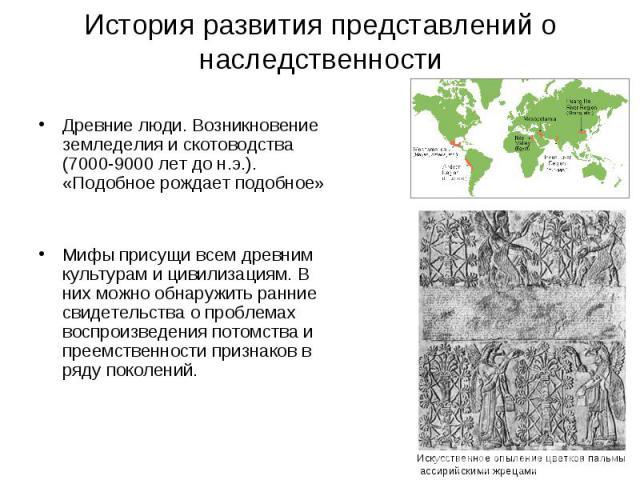 Древние люди. Возникновение земледелия и скотоводства (7000-9000 лет до н.э.). «Подобное рождает подобное» Древние люди. Возникновение земледелия и скотоводства (7000-9000 лет до н.э.). «Подобное рождает подобное» Мифы присущи всем древним культурам…