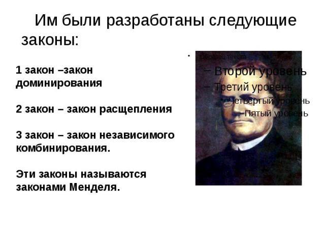 Им были разработаны следующие законы: Им были разработаны следующие законы: