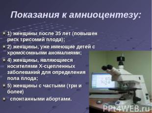 1) женщины после 35 лет (повышен риск трисомий плода); 1) женщины после 35 лет (
