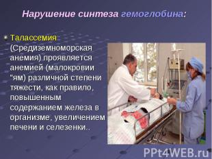 """Талассемия (Средиземноморская анемия) проявляется анемией (малокровии """"ям)"""