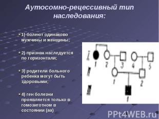 1) болеют одинаково мужчины и женщины; 1) болеют одинаково мужчины и женщины; 2)