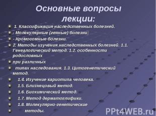 1. Классификация наследственных болезней. 1. Классификация наследственных болезн