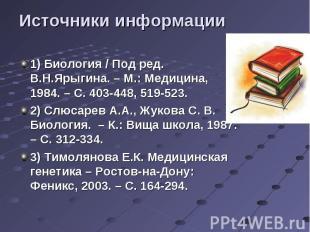 1) Биология / Под ред. В.Н.Ярыгина. – М.: Медицина, 1984. – C. 403-448, 519-523.