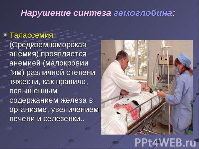 """Талассемия (Средиземноморская анемия) проявляется анемией (малокровии """"ям) различной степени тяжести, как правило, повышенным содержанием железа в организме, увеличением печени и селезенки.. Талассемия (Средиземноморская анемия) проявляется ане…"""