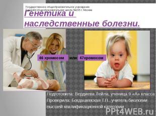 Генетика и наследственные болезни. Подготовила: Вердиева Лейла, ученица 9 «А» кл