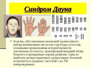 Болезнь, обусловленная аномалией хромосомного набора (изменением числа или струк