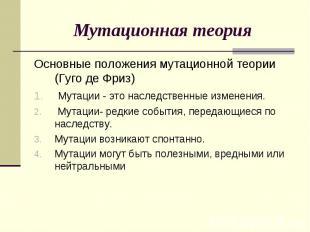 Основные положения мутационной теории (Гуго де Фриз) Основные положения мутацион
