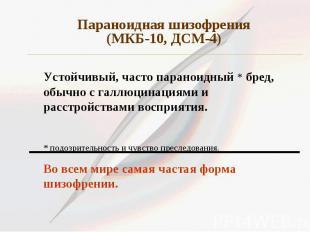 Параноидная шизофрения (МКБ-10, ДСМ-4)