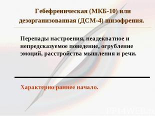 Гебефреническая (МКБ-10) или дезорганизованная (ДСМ-4) шизофрения.